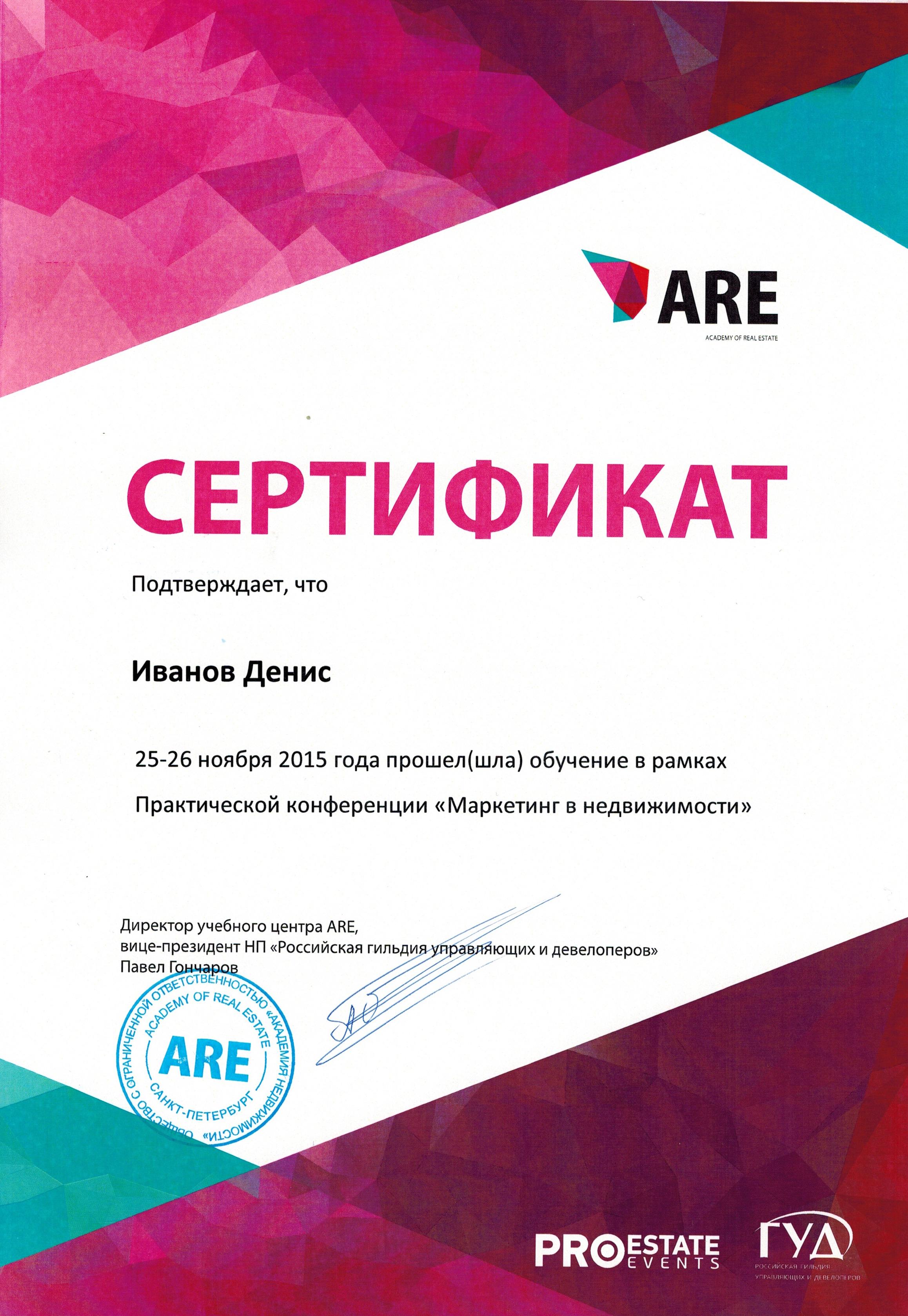 Сертификат_Денис_маркетинг