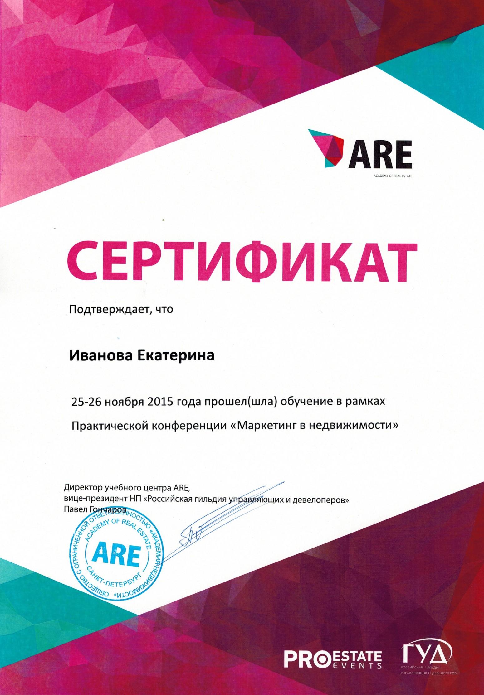 сертификат_Катя_маркетинг