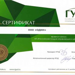 Компания «ОДИН» стала членом РГУД