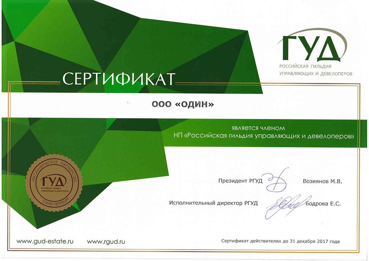 odin-sertifikat-2017