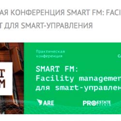 Денис Иванов выступил на конференции SMART FM