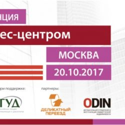 ODIN — партнер конференции «Управление БЦ» 2017