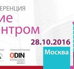 ODIN —  Генеральный партнер конференции «Управление БЦ»