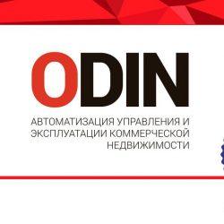 ODИН стал партнером PROEstate-2017