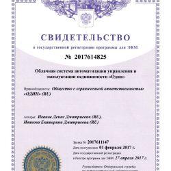 Система ODIN официально зарегистрирована в Росреестре