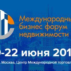 ODIN примет участие в Международном бизнес форуме недвижимости 2017