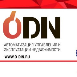 ODИН станет партнером PROEstate-2018