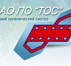 ODIN установлен на заводе ОАО ПО «ТОС»