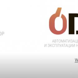 Видео обзор модуля ТО/ППР и ТОиР