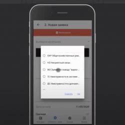 Видео инструкция по модулю «Эксплуатация» и мобильному приложению.