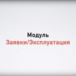 Видео презентация модуля CAFM ODIN Эксплуатация