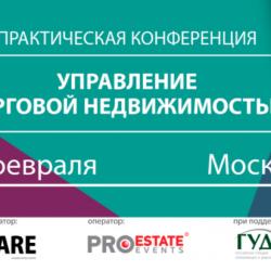 Денис Иванов — спикер конференции «Управление торговой недвижимостью»