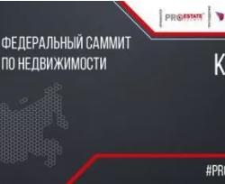 ODIN — партнер федерального саммита по недвижимости в Казани