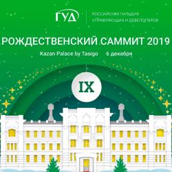 Денис Иванов стал спикером на Рождественском саммите в Казани